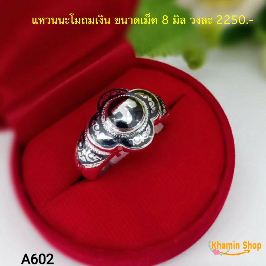 แหวนนะโมเงินแท้ ถมเงิน ขนาดเม็ด 8 มิล 925 Sterling Silver