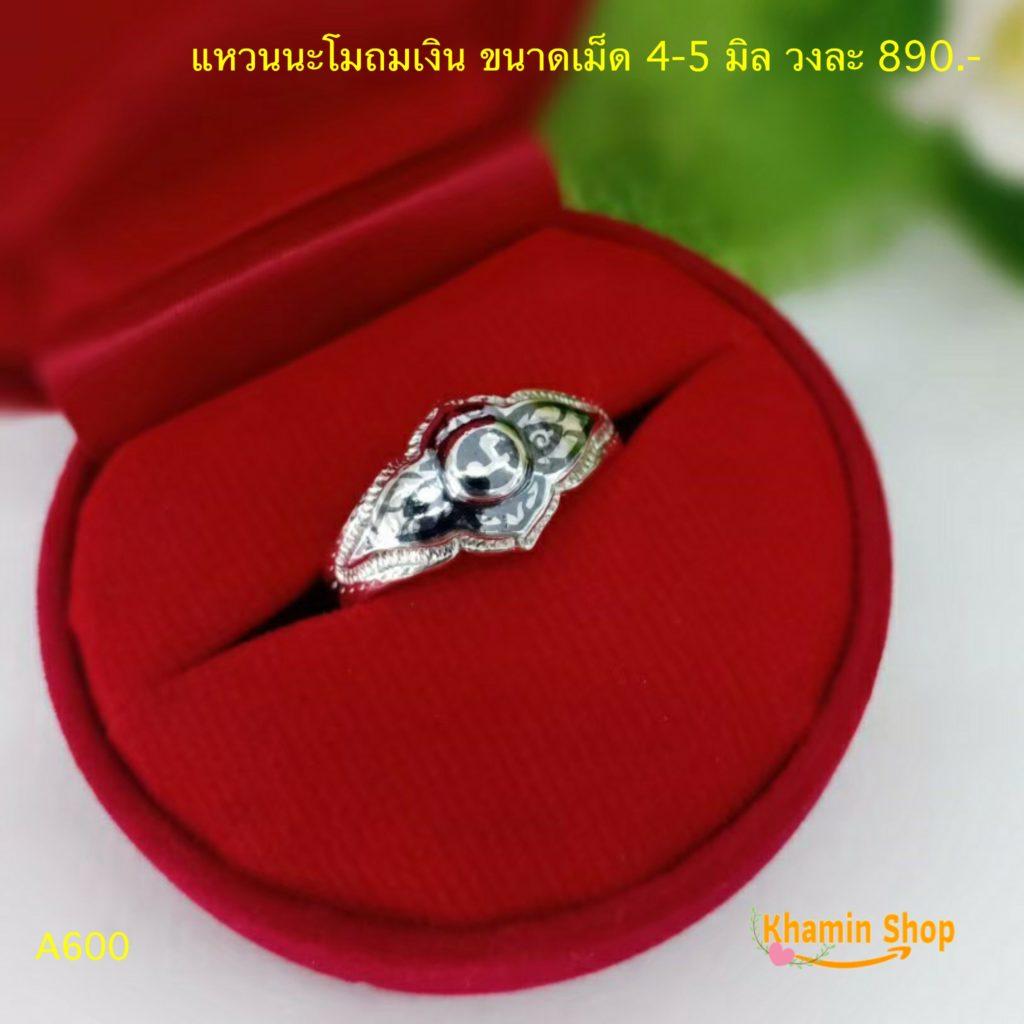 แหวนนะโมเงินแท้ ถมเงิน ขนาดเม็ด 4-5 มิล 925 Sterling Silver  ราคาชิ้นละ 890 บาท