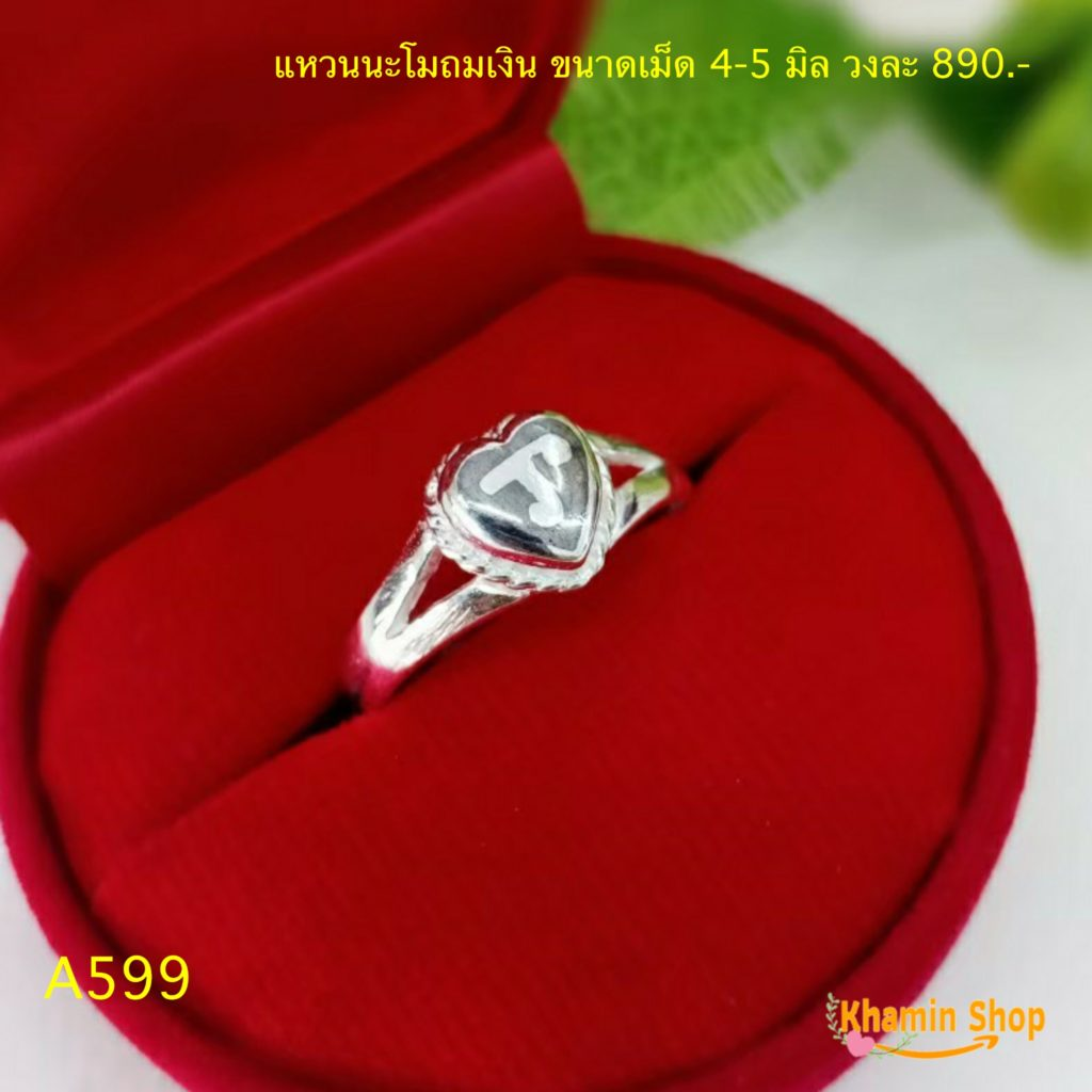 แหวนนะโมเงินแท้ ถมเงิน ขนาดเม็ด 4-5 มิล 925 Sterling Silver