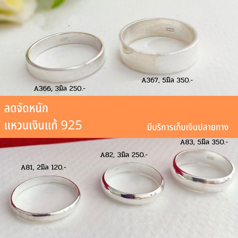 แหวนเงินแท้ 92.5% แหวนเกลี้ยง แหวนปลอกมีด กว้าง 2 มิล ลดราคาพิเศษ