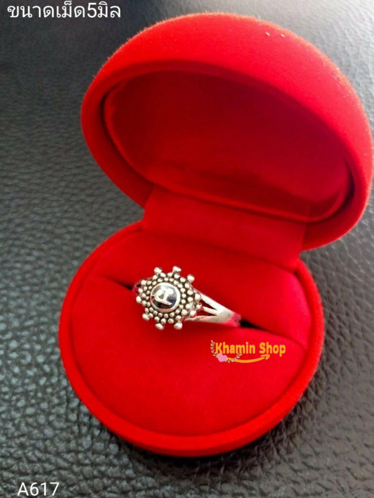 แหวนเงินแท้ นะโม ดอกไม้